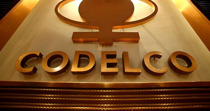 Logo de la Corporación Nacional del Cobre (Codelco)