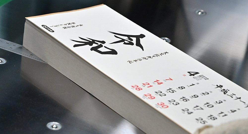 Reiwa, el nombre de la nueva era en Japón