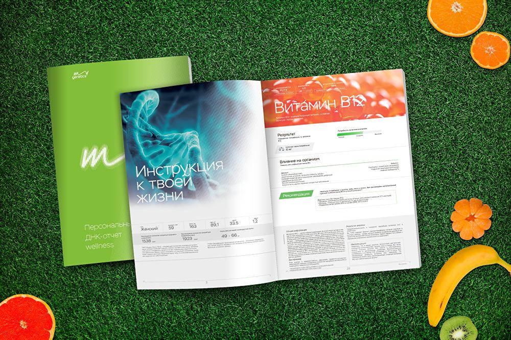 El informe contiene todas las recomendaciones necesarias para ajustar el estilo de vida, la dieta y las actividades físicas.