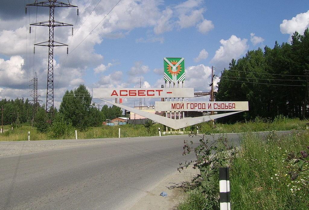 La entrada a la ciudad rusa de Asbest