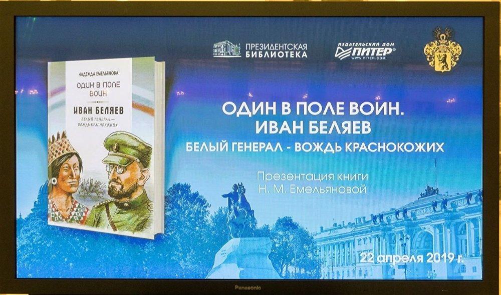 La presentación de un libro de investigación dedicado a Iván Belaieff