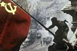 La verdad detrás de la legendaria foto de la bandera soviética sobre el Reichstag