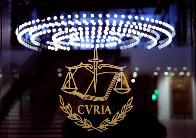 El Tribunal de Justicia de la Unión Europea