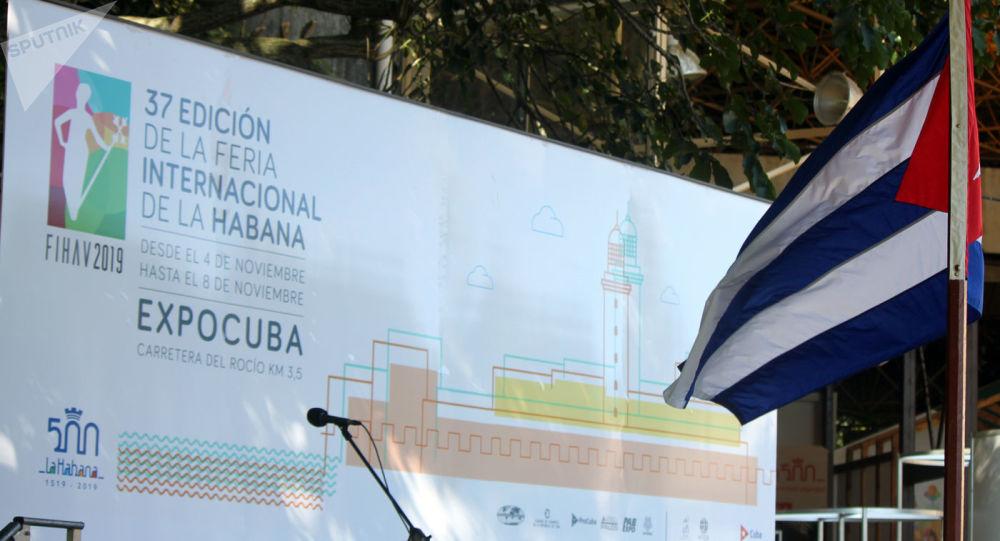 37 Feria Internacional de la Habana