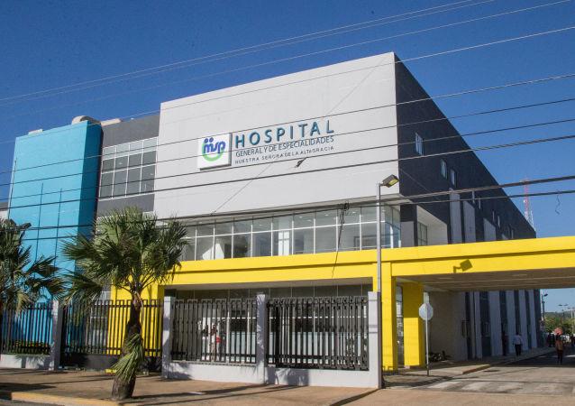 Hospital Nuestra Señora de la Altagracia en la República Dominicana