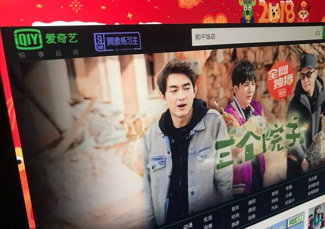 iQIYI, plataforma audiovisual china