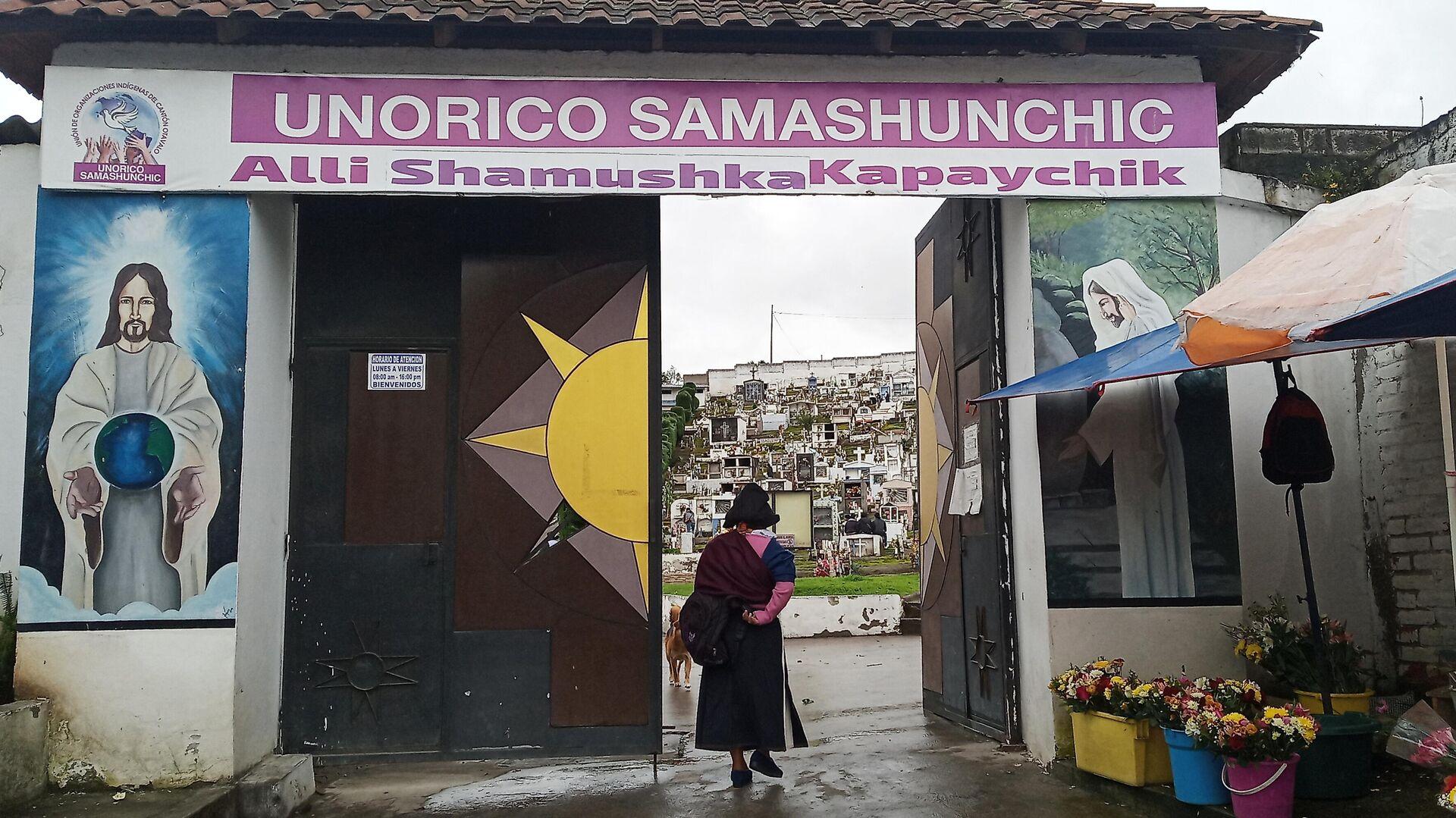 Entrada al cementerio indígena de Otavalo - Sputnik Mundo, 1920, 17.03.2021