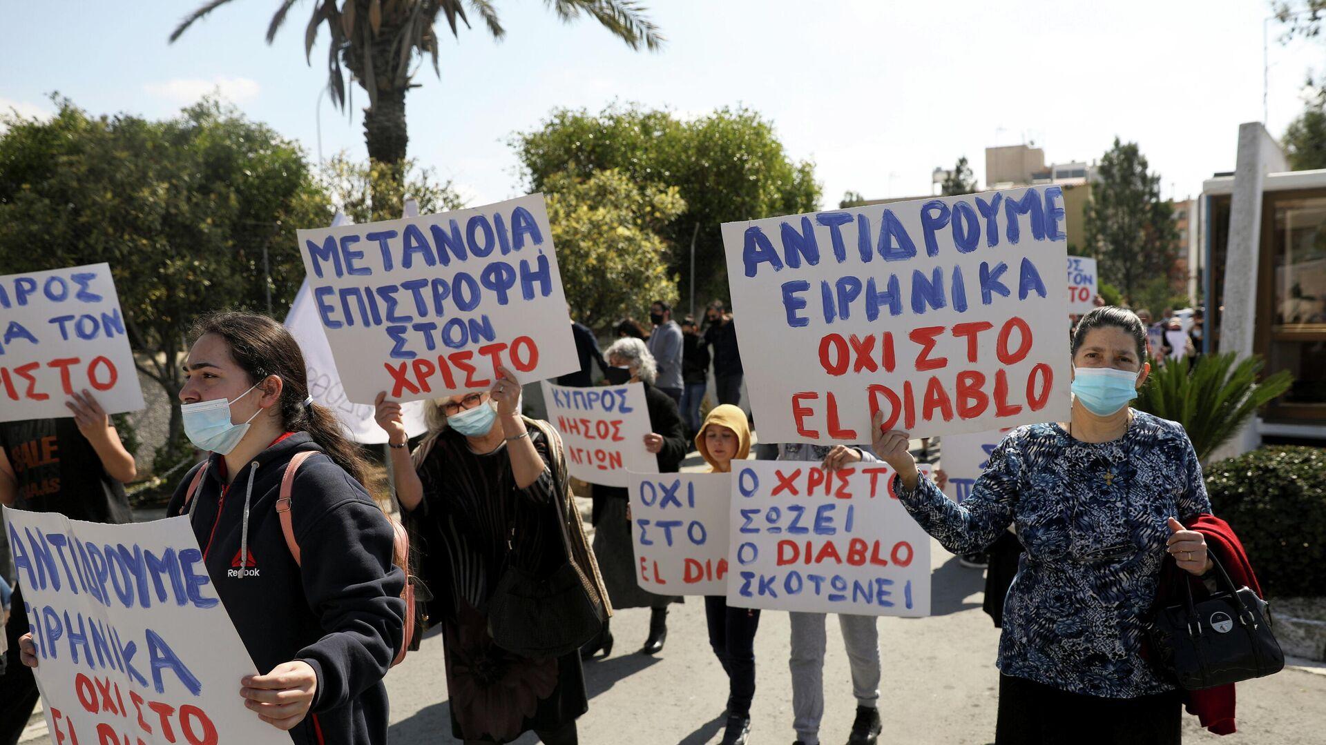 Unas personas sostienen pancartas durante una protesta contra la canción El Diablo, elegida por el país para representar a Chipre en el concurso anual de Eurovisión - Sputnik Mundo, 1920, 22.03.2021