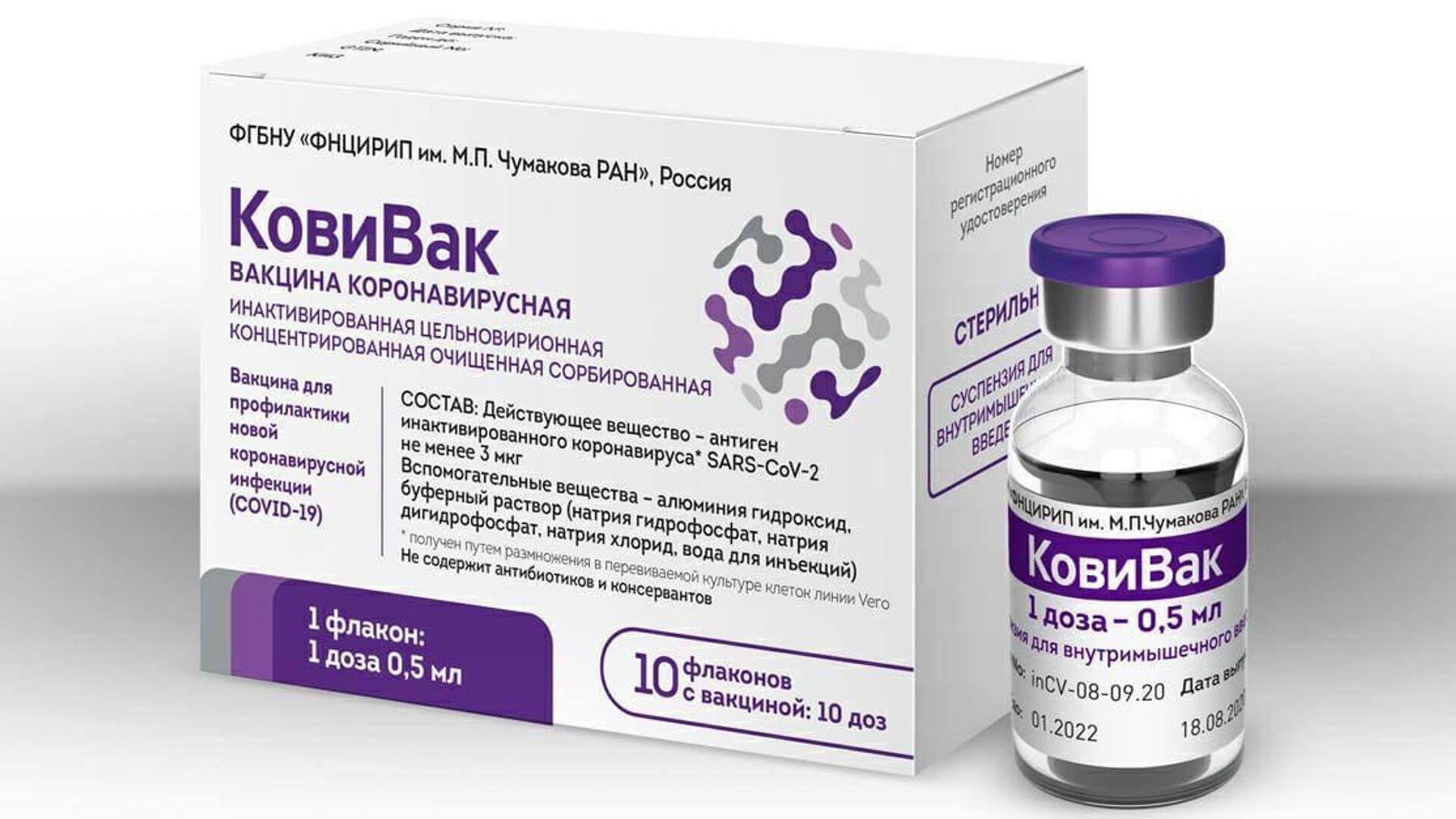 La vacuna Covivac, del Centro de Investigación y Desarrollo de Inmunizantes Mijaíl Chumakov de Rusia - Sputnik Mundo, 1920, 25.03.2021