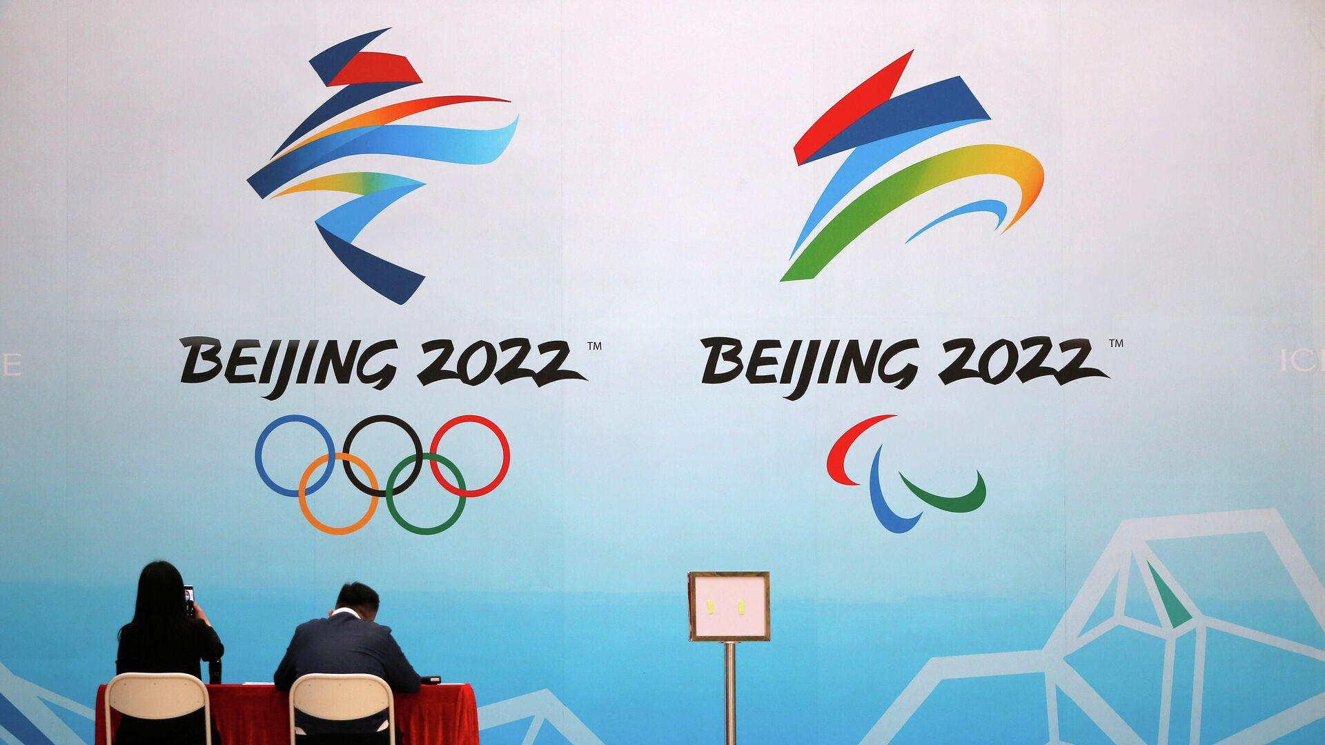Logo de los JJOO de Pekín 2022 - Sputnik Mundo, 1920, 06.04.2021