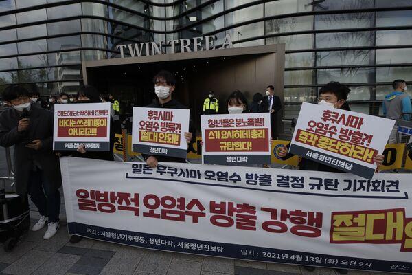 Las protestas en Seúl. - Sputnik Mundo