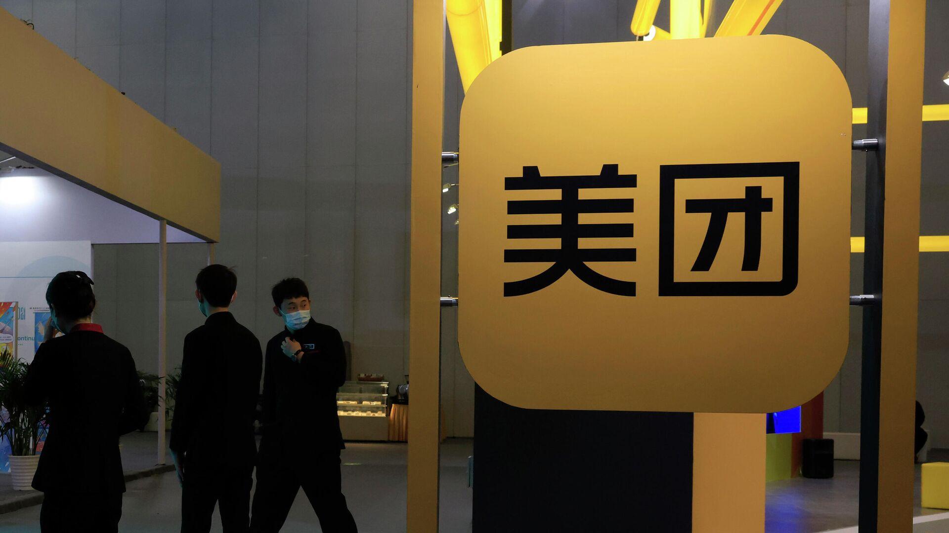El logo de la compañía china Meituan durante una feria de negocios en Pekín, China - Sputnik Mundo, 1920, 12.05.2021