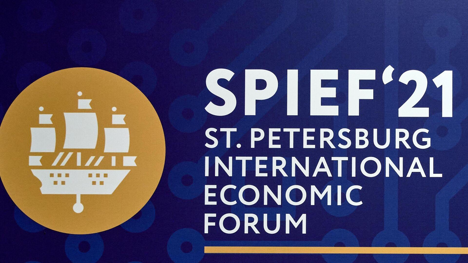Foro Económico Internacional de San Petersburgo (SPIEF) 2021 - Sputnik Mundo, 1920, 05.06.2021