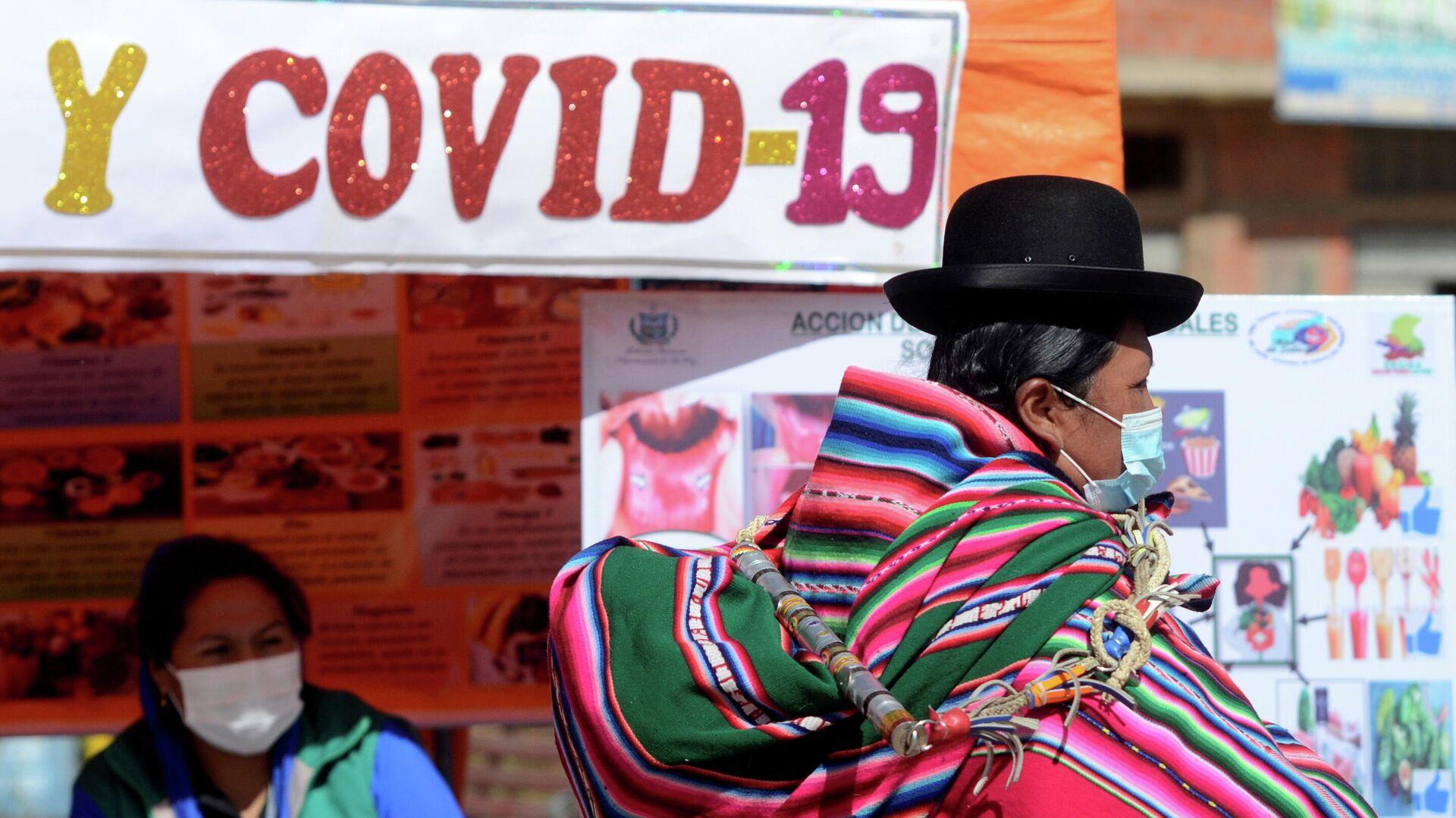 Coronavirus en Bolivia - Sputnik Mundo, 1920, 02.06.2021