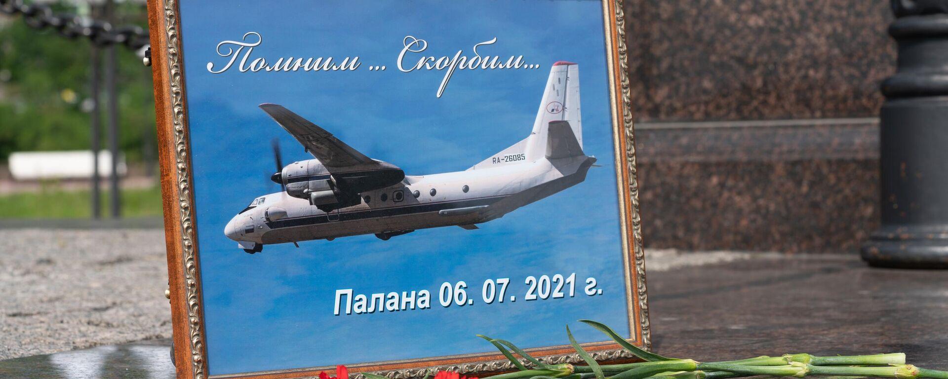 Homenaje al avión siniestrado en la península rusa de Kamchatka - Sputnik Mundo, 1920, 07.07.2021