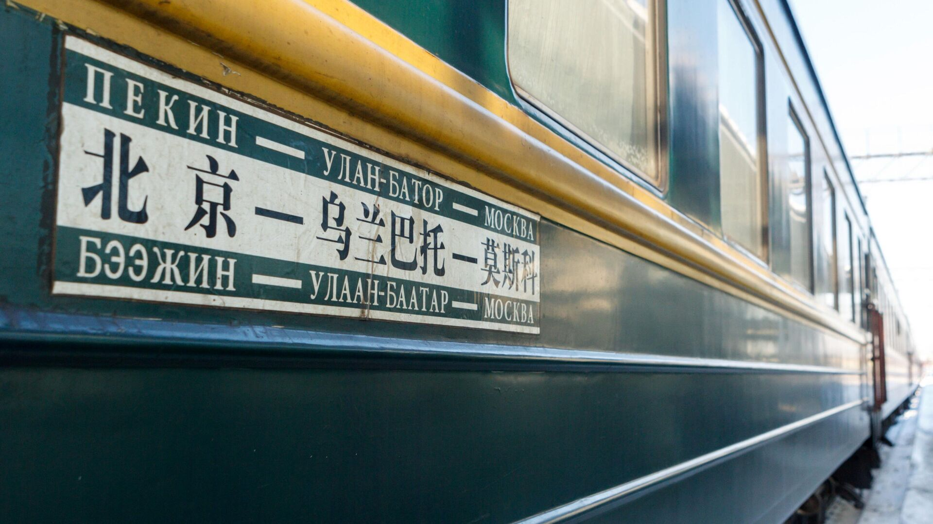 Un tren de Rusia a China (imagen referencial) - Sputnik Mundo, 1920, 14.07.2021