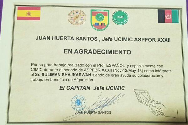 Acreditaciones de servicio como intérprete para el Ejército español - Sputnik Mundo