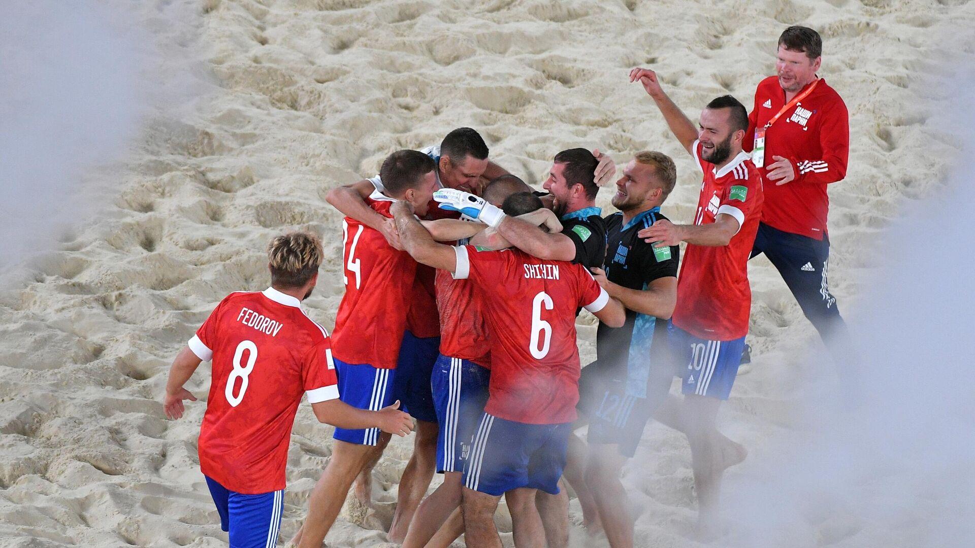 Rusia celebra su victoria en el Mundial de fútbol playa 2021 - Sputnik Mundo, 1920, 29.08.2021