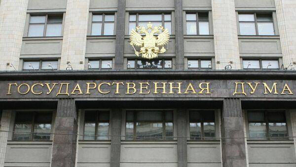 La Duma prohibe a los funcionarios implicados en seguridad tener cuentas en el extranjero - Sputnik Mundo