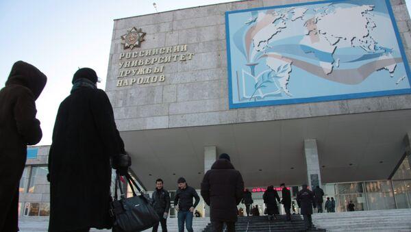 Здание РУДН в Москве - Sputnik Mundo
