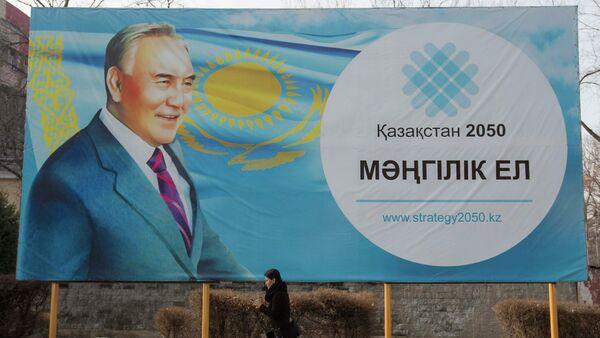 Un cartel con el retrato del presidente kazajo Nursultán Nazarbáev (archivo) - Sputnik Mundo
