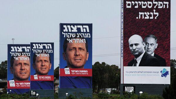 Carteles de la campaña de Isaac Herzog de la Unión Sionista - Sputnik Mundo
