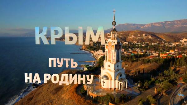El documental: 'Crimea, el camino a la patria' - Sputnik Mundo