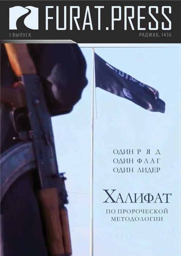 Portada de la revusta rusa del grupo extremista Estado Islámico - Sputnik Mundo
