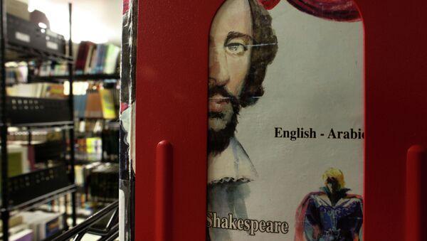 Descubren supuesto retrato de Shakespeare en un libro de botánica - Sputnik Mundo
