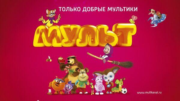 Un póster de canal de dibujos animados Mult - Sputnik Mundo