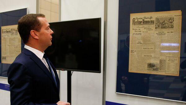 Dmitri Medvédev, primer ministro de Rusia, en el XVII Congreso Mundial de la Prensa Rusa - Sputnik Mundo