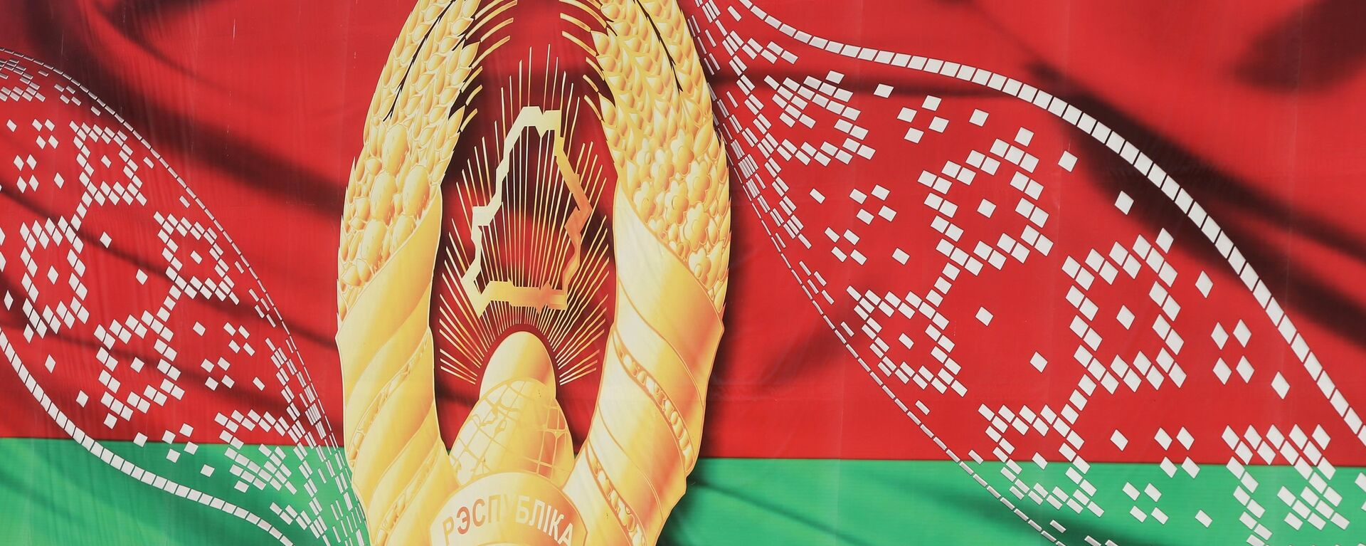 Bandera de Bielorrusia - Sputnik Mundo, 1920, 28.06.2021