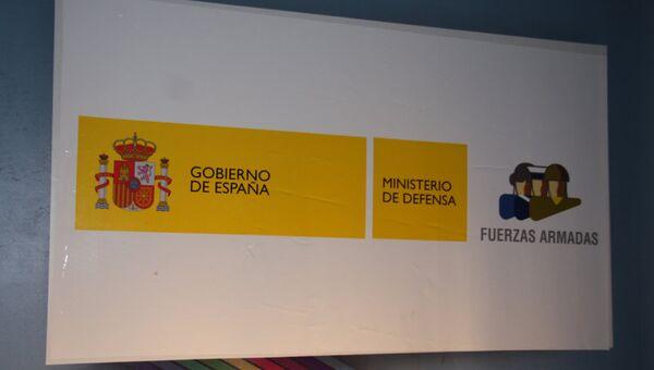 Gobierno de España y Ministerio de Defensa - Sputnik Mundo