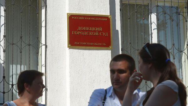 El tribunal de Donetsk de la provincia de Rostov - Sputnik Mundo