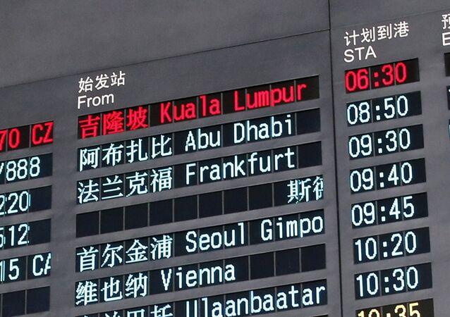 Información sobre el vuelo MH370 en el aeropuerto de Pekín (archivo)