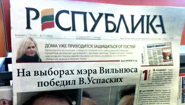 Periódico lituano en idioma ruso - Sputnik Mundo