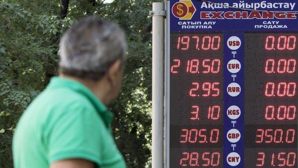 Los tipos de cambio tenge kazajo - Sputnik Mundo