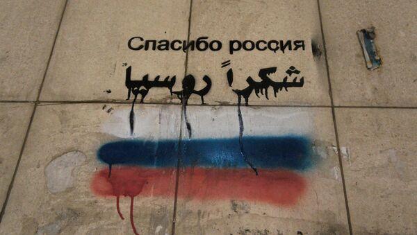 El graffiti en un muro en Siria. La frase dice «Gracias, Rusia» - Sputnik Mundo
