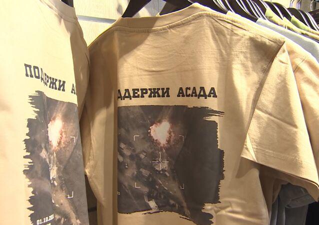 La misión rusa en Siria, ahora en camisetas