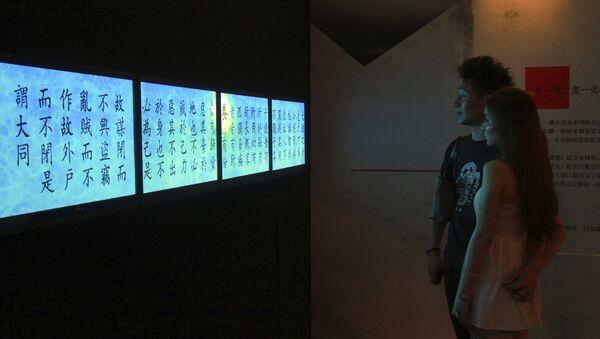 Festival de jeroglíficos chinos en Taiwan (archivo) - Sputnik Mundo