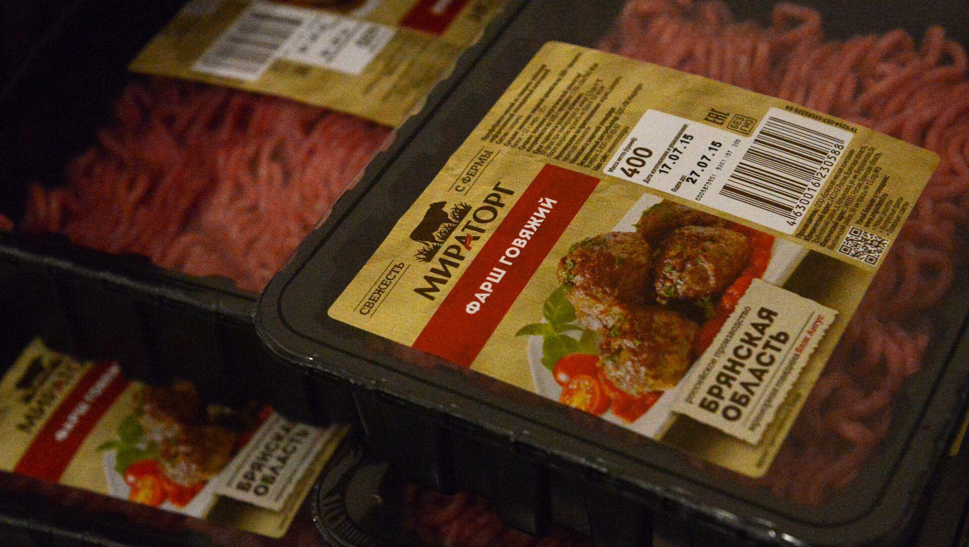 Carne molida de res de la empresa Miratorg - Sputnik Mundo, 1920, 26.01.2016