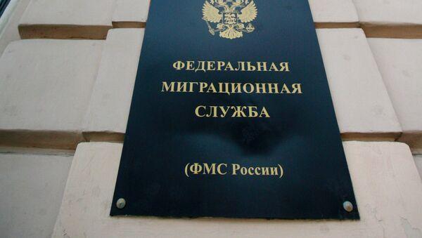 El Servicio de Migración de Rusia - Sputnik Mundo