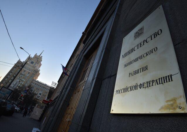 Ministerio de Desarrollo Económico de Rusia (archivo)