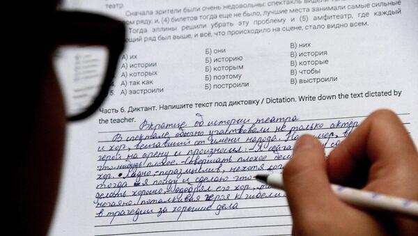 Un texto en ruso - Sputnik Mundo