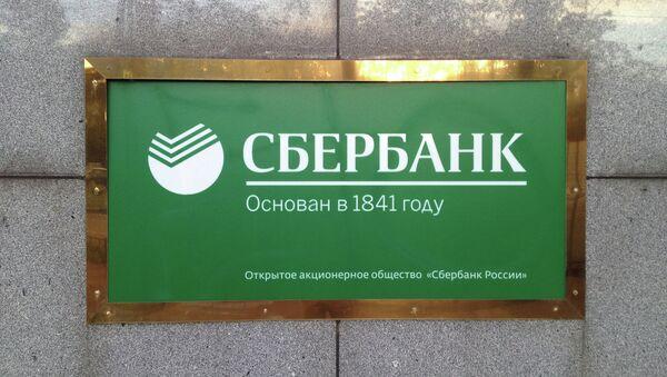 Сбербанк РФ - Sputnik Mundo