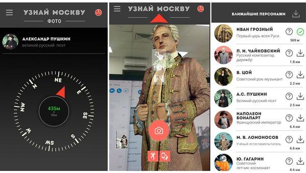 Aplicación para Android 'Conozca Moscú' - Sputnik Mundo