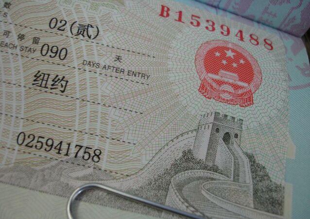 Un pasaporte