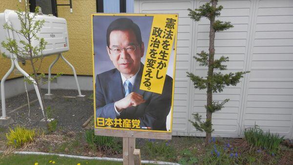 El póster con el líder del Patido Comunista de Japón - Sputnik Mundo
