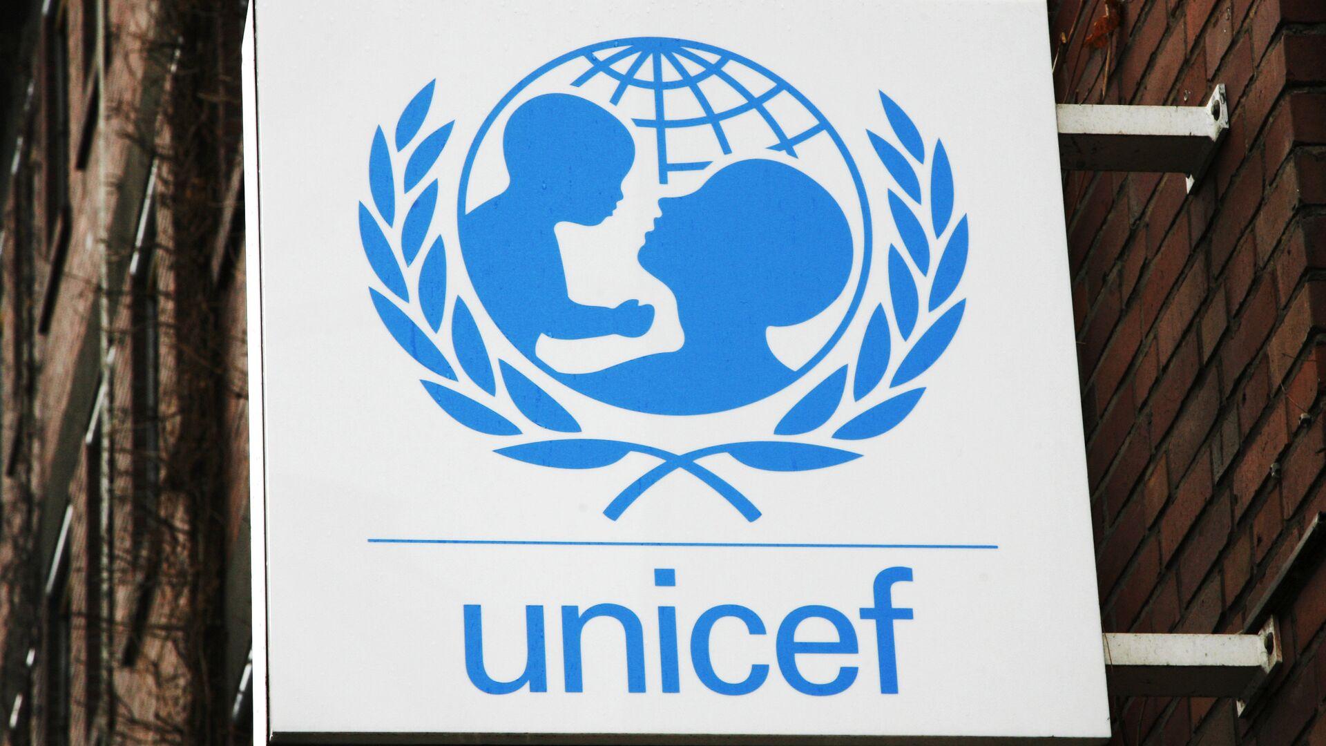 Logo de la UNICEF - Sputnik Mundo, 1920, 12.04.2021