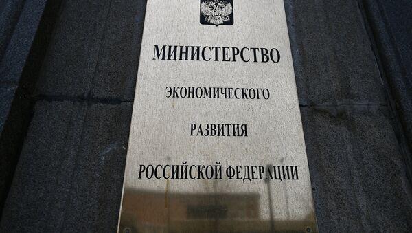 El Ministerio de Desarrollo Económico de Rusia - Sputnik Mundo